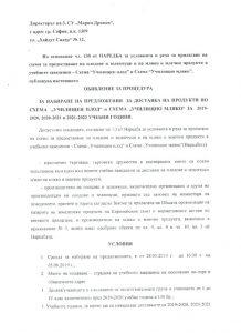 thumbnail of Обявление за процедура по набиране на предложения