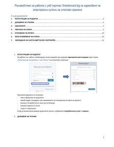 thumbnail of РЪКОВОДСТВО ЗА РЕГИСТРАЦИЯ И РАБОТА С УЕБ ПОРТАЛ SMARTERCARD.BG