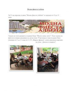 thumbnail of Модна фиеста Албена